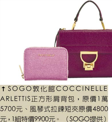 SOGO敦化館COCCINELLE ARLETTIS正方形肩背包,原價1萬5700元、風琴式拉鍊短夾原價4800元,1組特價9900元。(SOGO提供)