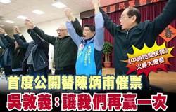 《中時晚間快報》首度公開替陳炳甫催票 吳敦義:讓我們再贏一次