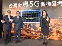 台灣大真5G 創全台三先例