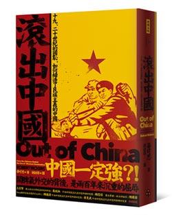 強勢姿態-中國新民族主義的崛起與野心