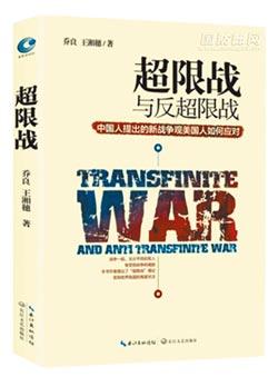 中美持久戰台灣如何站邊-美超限戰vs.陸持久戰 台挺陸最利己