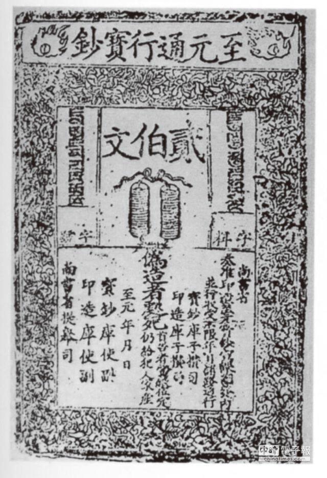 元朝紙鈔。(取自網路)