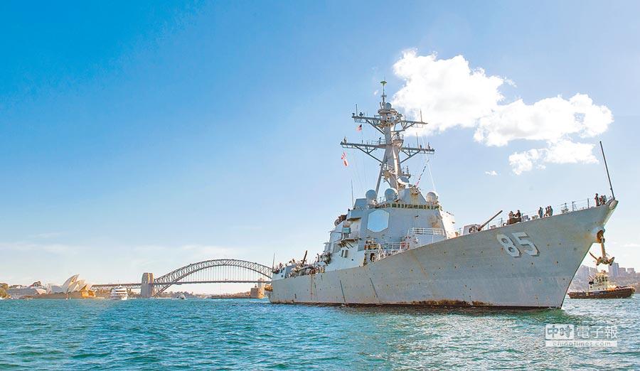 今年初,英軍護衛艦「阿蓋爾號」和美軍驅逐艦「麥坎貝爾號」南海聯合演習。圖為美艦「麥坎貝爾號」。(取自美國海軍網站)