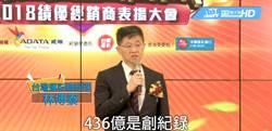 台灣運彩2018年總銷售額436億 績優經銷商中部表揚大會
