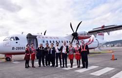 遠東航空第4架ATR新機 1/30首航台北-澎湖加入春節疏運