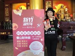 香山財神廟將辦擲筊活動5聖杯換金元寶