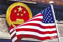 中時社論》接受中國崛起 對美國最有利