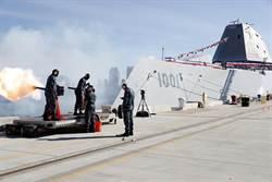 戰艦殺手兼實驗船 美第二艘朱瓦特艦肩負新任務