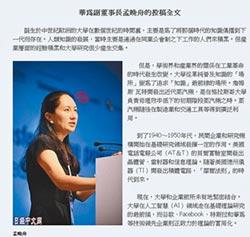 孟晚舟投稿日媒 指華為不覬覦研究夥伴技術