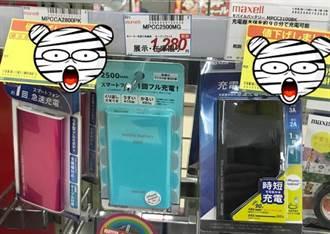 日本行動電源拋售潮!maxell、Sony便宜到懷疑人生