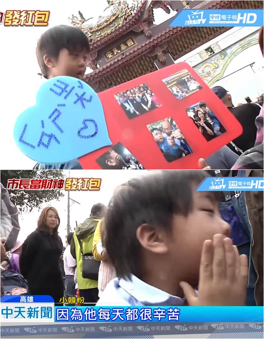 小男孩把韓國瑜當偶像,他說:「因為韓國瑜每天都很辛苦」。媽媽幫忙製作在可以高舉給韓國瑜看到的手板。(圖/翻攝自中天新聞YouTube)