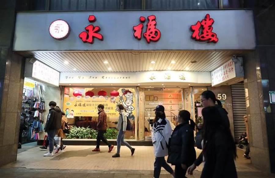 台北市東區商圈的名店永福樓傳出將歇業。(鄭任南攝)