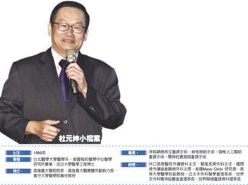 義大醫院院長 杜元坤勇於創新 挑戰不可能
