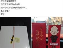 搶到韓國瑜紅包樂翻 韓粉炫耀:老婆一小時後抽到iPad