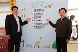 新低碳轉運中心啟用  供各式充電站、gogoro租借