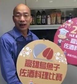 韓國瑜直播力推 烏魚子佐餐酒大賽月底登場