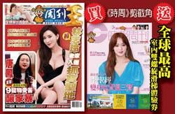 周刊王251&252期精彩搶先看 買本期雜誌贈全球最高室內雙螺旋滑梯體驗券