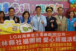 台灣樂金捐贈3萬多瓶沐浴乳給雲林縣實物銀行 盼更多企業加入