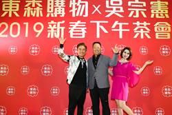 東森購物X綜藝天王吳宗憲,新春午茶暖心回饋幸運會員