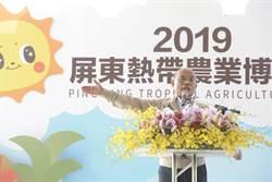 《經濟》熱帶農博會開幕,蘇貞昌:看見屏東優質蔬果