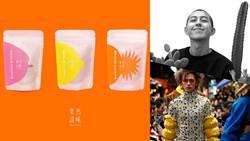在地台灣果乾品牌 X ANGUS CHIANG聯名款!芭樂、檸檬、鳳梨乾貨成為巴黎時裝周伴手禮