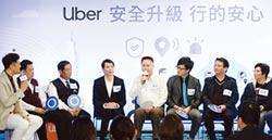 Uber推3功能 提升行車安全