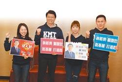 國民黨台南、新北搶灘 力拚反攻