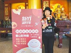 香山財神廟 過年擲筊得元寶