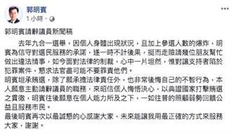 郭明賓臉書發聲明坦承賄選並請辭  嘉義檢方:程序照常進行