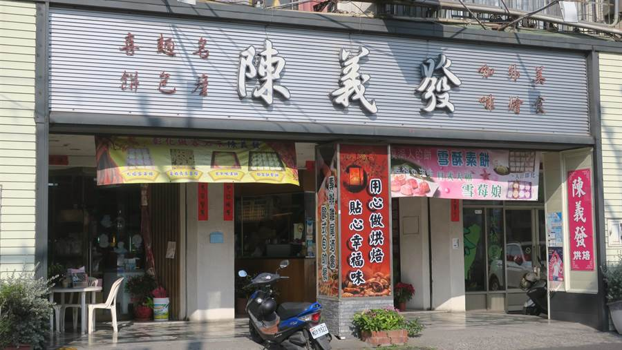 彰化溪湖陳義發糕餅行已經營53年,是在地老字號糕餅鋪。(謝瓊雲攝)