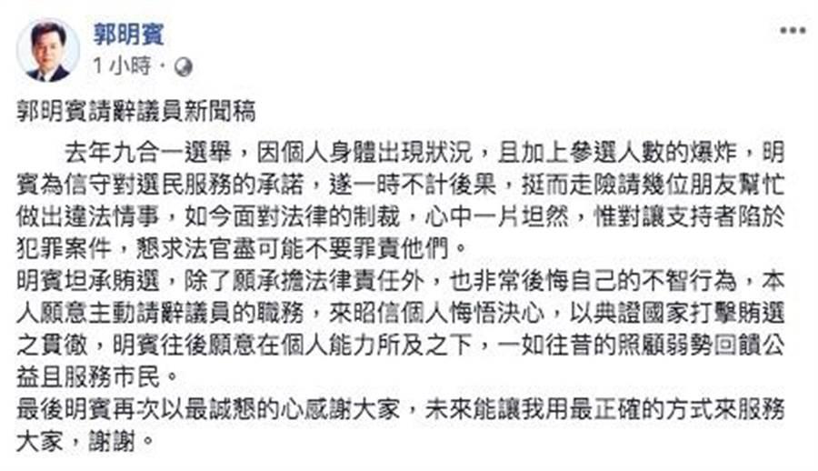 議員郭明賓在臉書坦承賄選並請辭。(張亦惠翻攝)