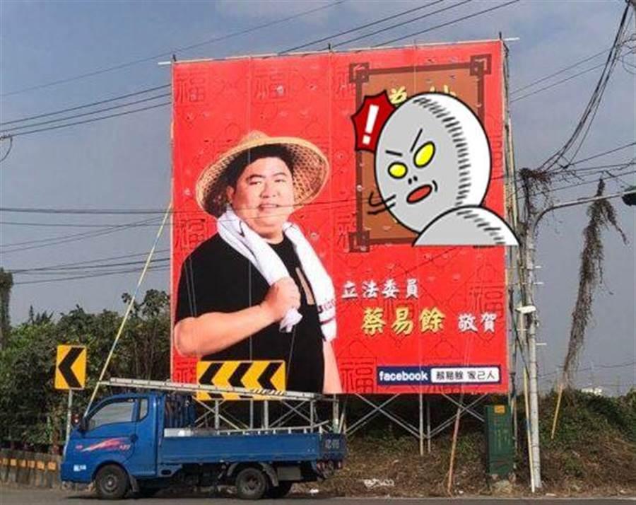 賀年海報「如豬」 立委蔡易餘毒舌自嘲爆紅(圖片取自/PTT網站)