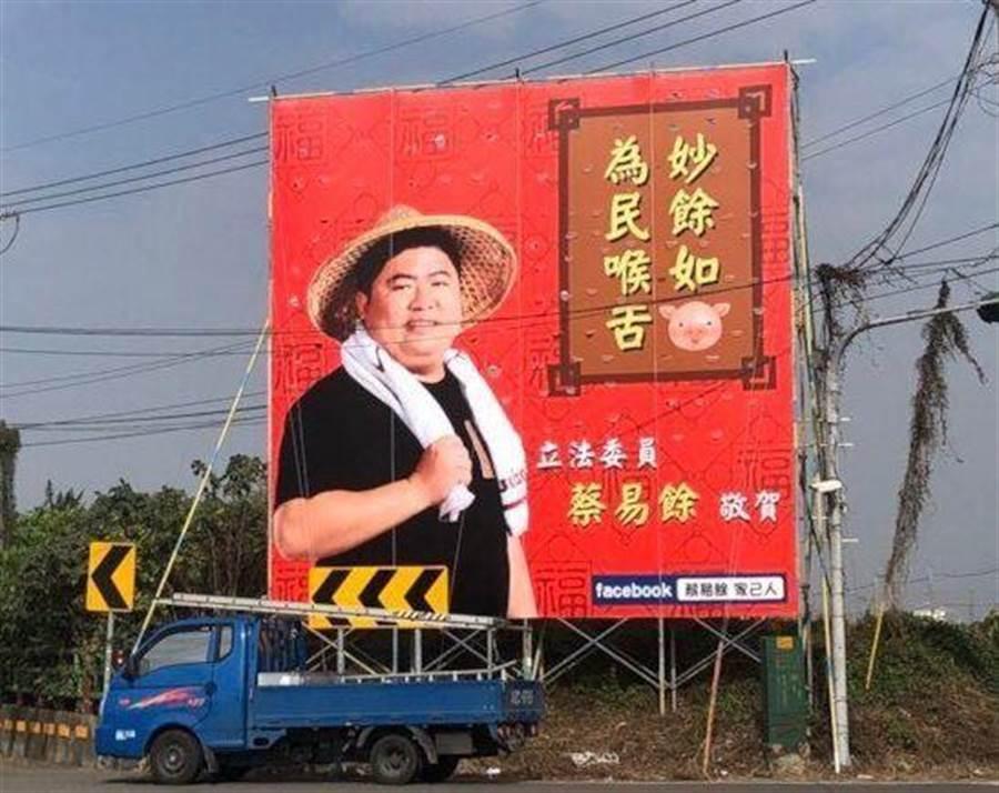 「妙餘如豬,為民喉舌」(圖片取自/PTT網站)