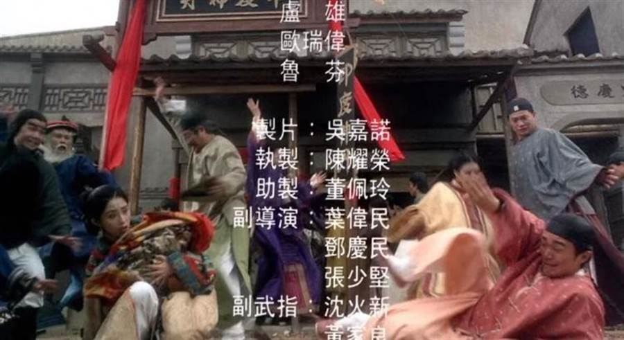 九品芝麻官(圖片截自Youtube)