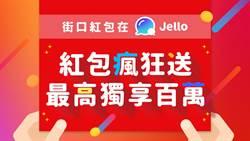 今年紅包超過1億 Jello綁定街口支付才能領