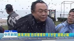 11年前賭輸跳海 王世堅悲傷揭秘:父親正病危彌留