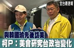 《全台最速報》與韓國瑜先後訪美 柯P:美會研究台政治變化