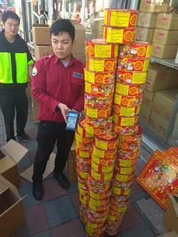 樹林消防分隊查獲逾300公斤違法爆竹