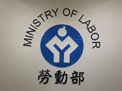 經濟部提鬆綁中鋼、紡織業提報勞動部