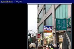 夾娃娃機店叫「含狗魚」 網笑:1124崩潰後北漂創業