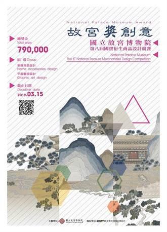 國立故宮博物院 第8屆國寶衍生商品設計競賽徵件中
