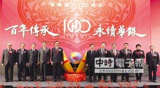 華南銀歡慶百歲 持續求新求變