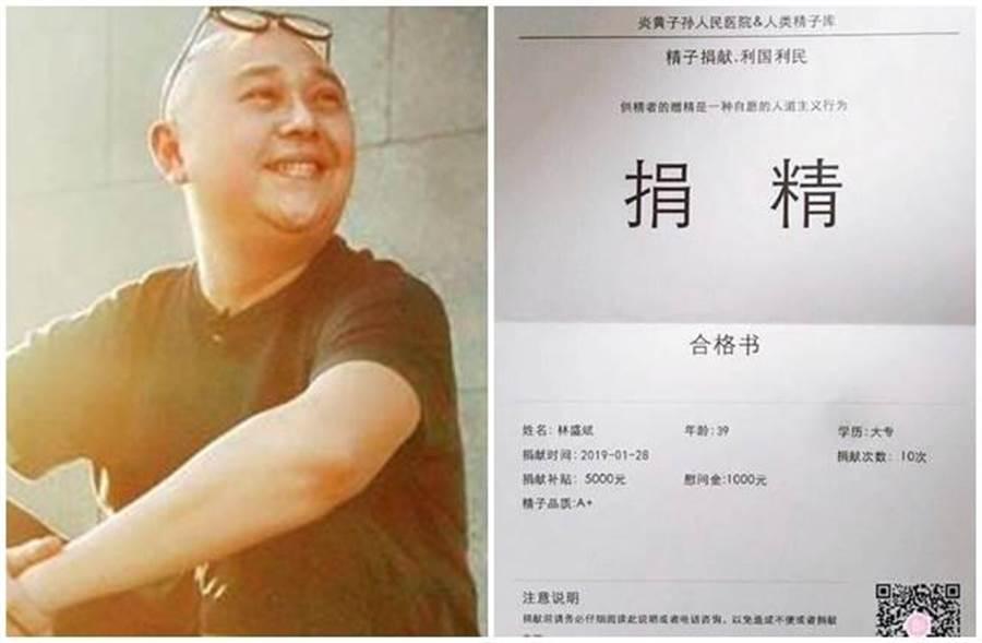 林盛斌曬出「捐精合格證書」,引起網友熱議。(圖/林盛斌IG)