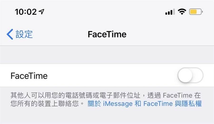 FaceTime群組通話功能驚爆有漏洞,禁用是暫時解決方案之一。(圖/iPhone截圖)