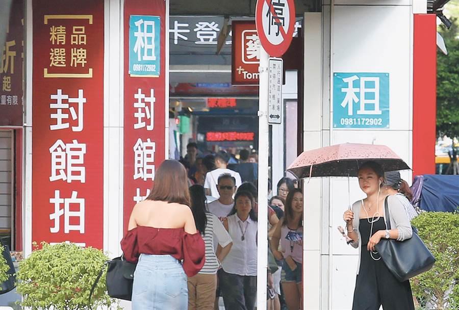 台灣景氣持續探底,東區金店面光環不再。圖為東區不少店面進行封館拍賣或等待出租。(本報系資料照片)