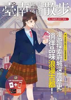 中研院出版《臺南歷史地圖散步》 行動探索府城流金歲月