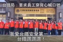台鐵紅背心之亂 工會KUSO影片狂酸:以為來到北韓
