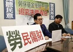 勞動基金單月虧損1226億 藍委要求勞動部做專案報告