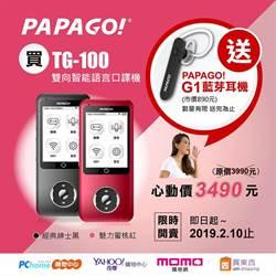 研勤推TG-100口譯機 讓國人輕鬆各國PAPAGO