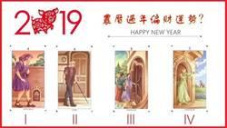 【塔羅牌占卜】過年必看!農曆年偏財運勢如何?